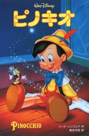 ピノキオからの脱却 その1